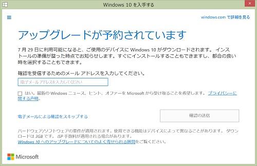 Windows10 Upgrade 7