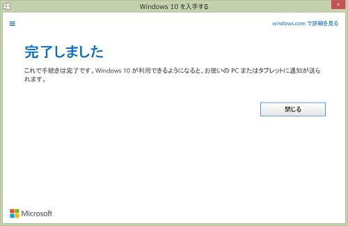 Windows10 Upgrade 8