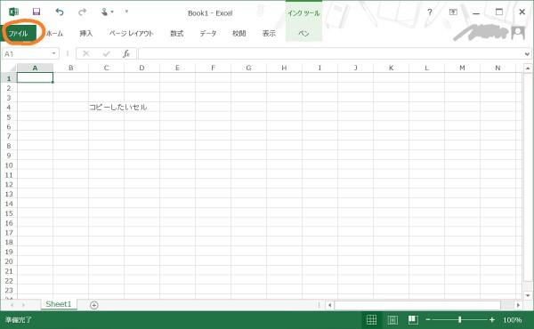 Excel ファイルメニュー