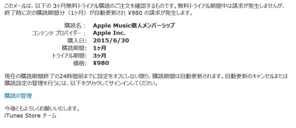 Apple Music purchanse mail