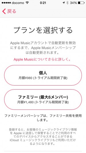 Apple Music plan select