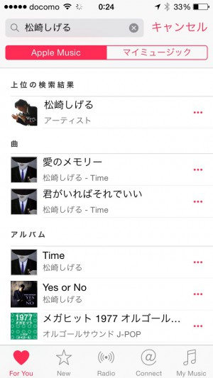 Apple Music search shigeru