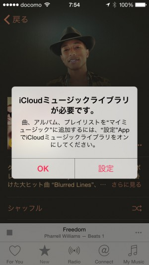 iCloud music library needed