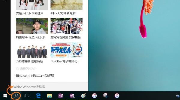 Windows 10 search icon