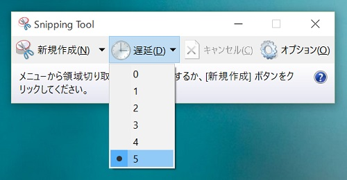 Set delay time on Snipping Tool