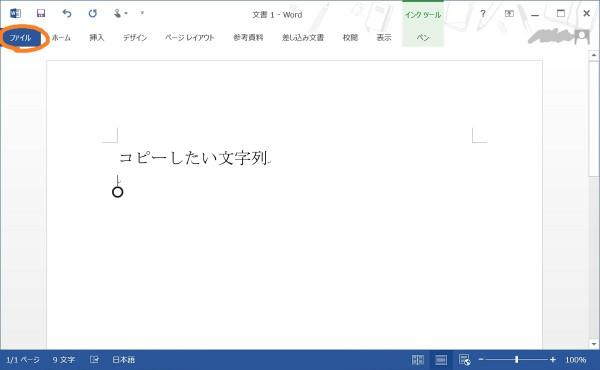 Word ファイルメニュー