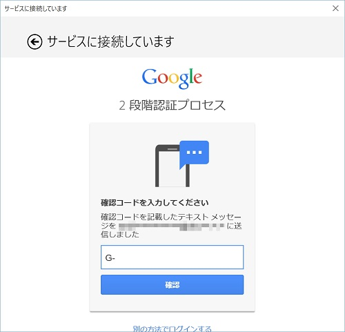 Google account conf. code
