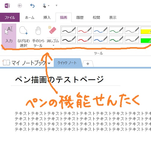 OneNote draw menu