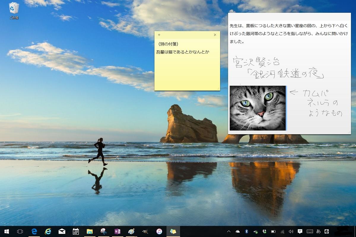 Windows 10 Sticky Note 11