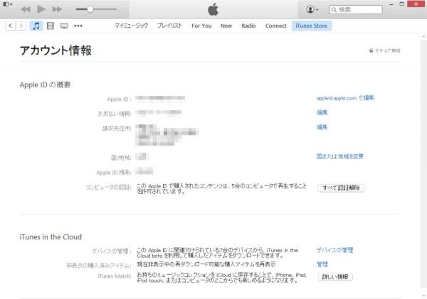iTunes click deauthenticate all PCs