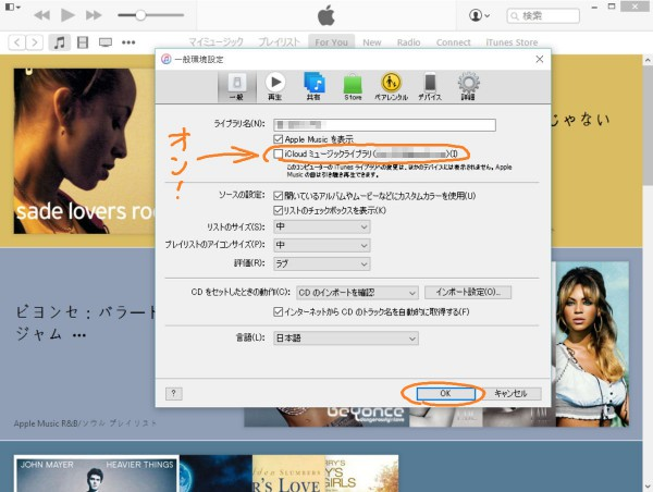Set iCloud Music Library as iTunes library