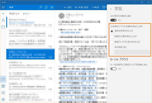 Windows 10 mail app settings-view-mark-as-read