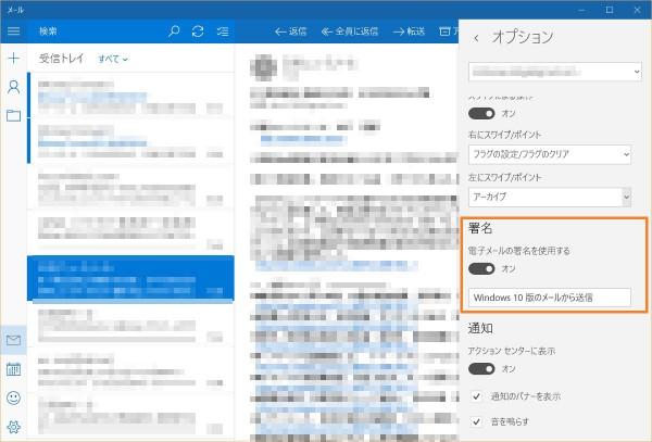 Windows 10 mail app signature settings