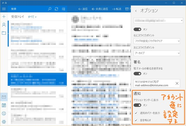 Windows 10 mail app notification settings