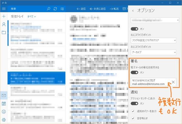 Windows 10 mail app signature settings 2