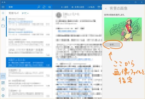 Windows 10 mail app background settings 2