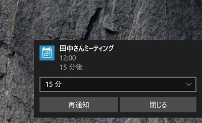 Windows10 calendar notification