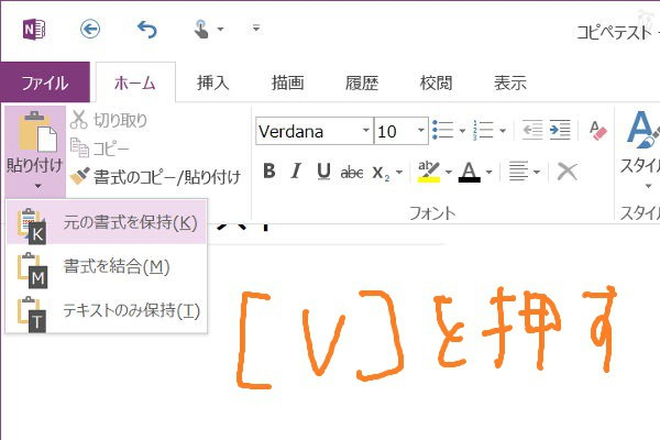 Show paste menu by [V]