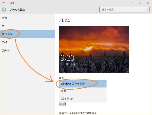 Select Windows Spotlight as lock screen image