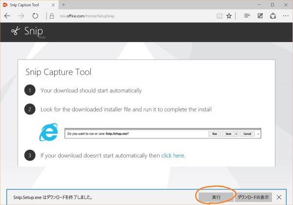Microsoft Snip download 2