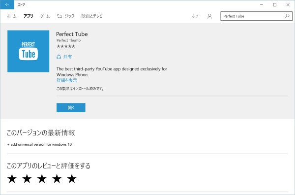 Perfect Tube in Windows Store