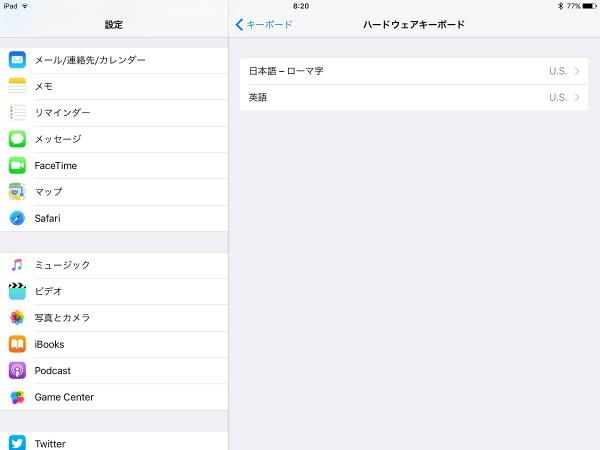 iOS9 ハードウェアキーボード設定