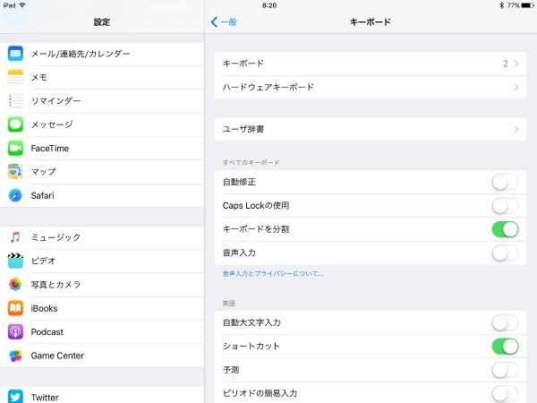 iOS9 設定画面