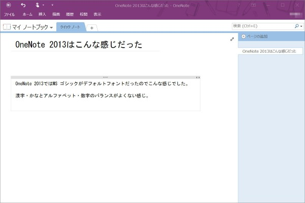 OneNote with MS Gothic