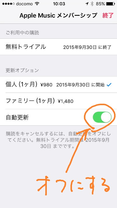 iOS Music turn of automatic renewal