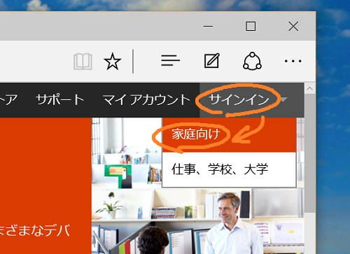 Office 365 sign-in as a home user