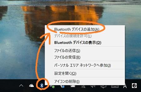 Blutooth Keyboard pairing 1
