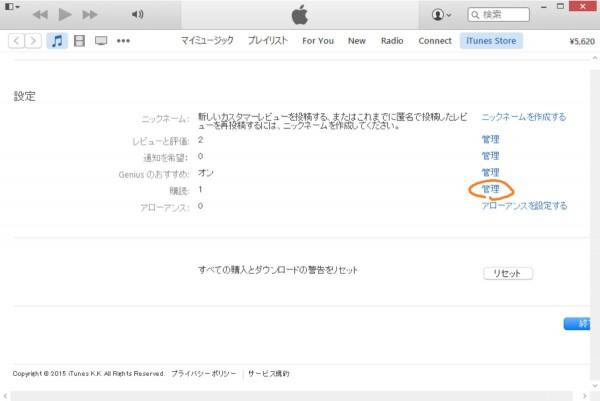 iTunes click admin