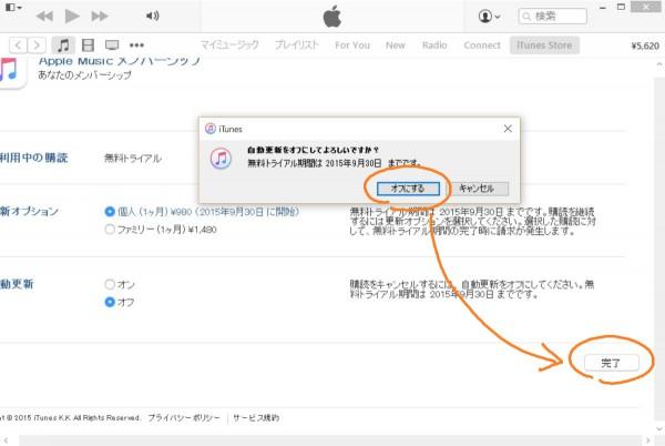 iTunes confirmation