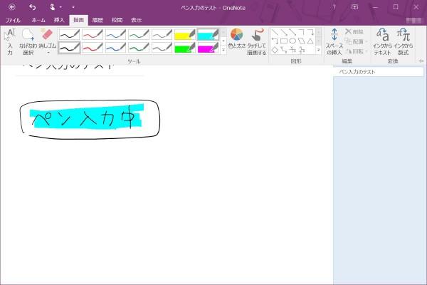 Change pen function by menu