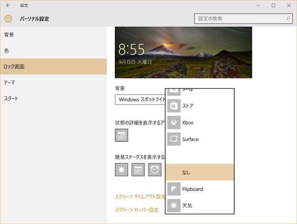 Lock screen icon settings