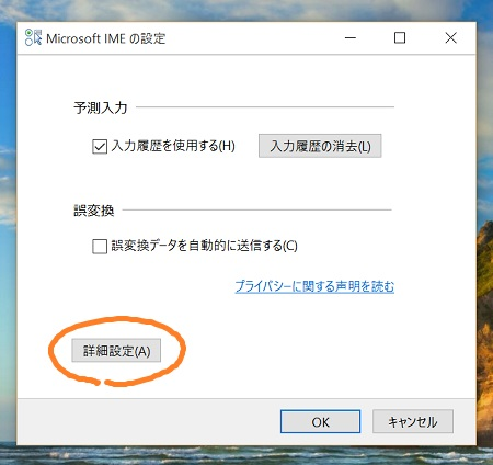 Microsoft IME setting 2