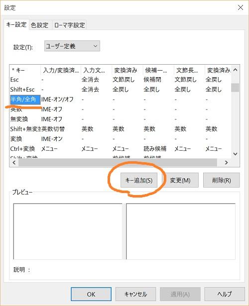 Microsoft IME setting 6