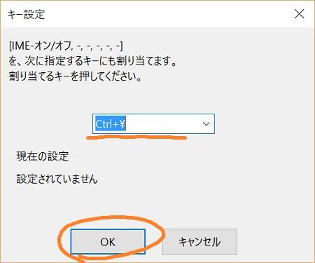 Microsoft IME setting 7