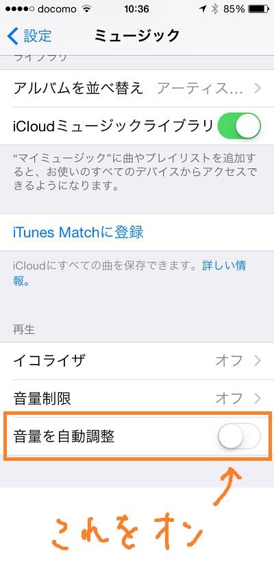 iPhone settings-music-auto-volume-adjust
