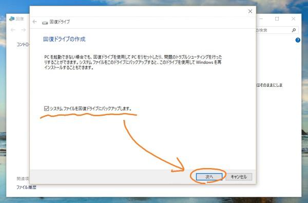 USB回復ドライブ作成ツール 1