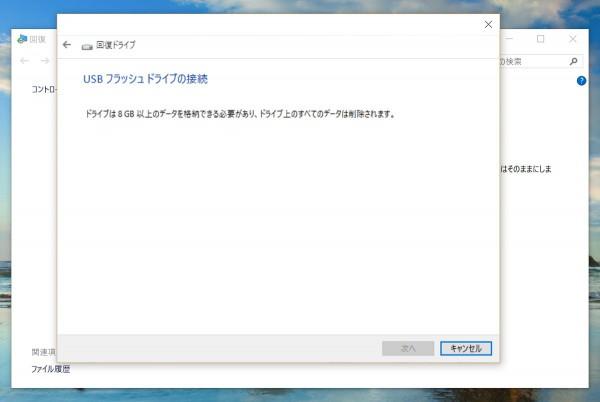 USB回復ドライブ作成ツール 2