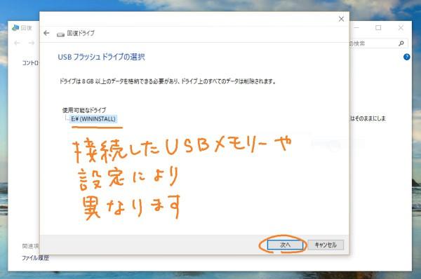USB回復ドライブ作成ツール 3