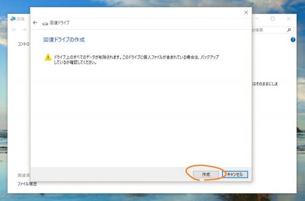 USB回復ドライブ作成ツール 4