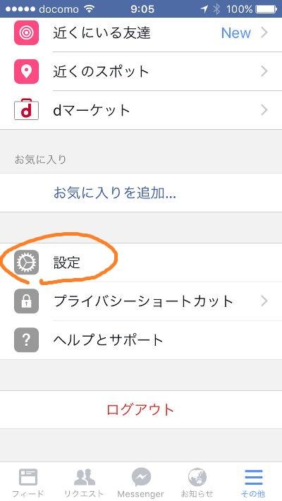 Facebook iPhone App 2