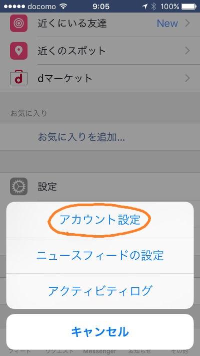 Facebook iPhone App 3