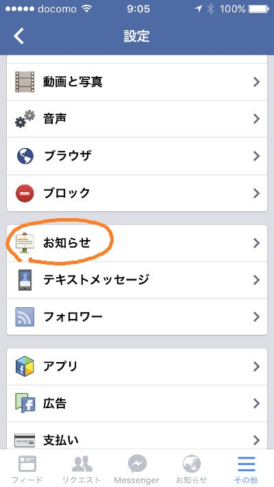 Facebook iPhone App 4