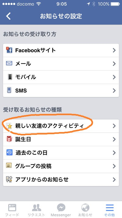 Facebook iPhone App 5