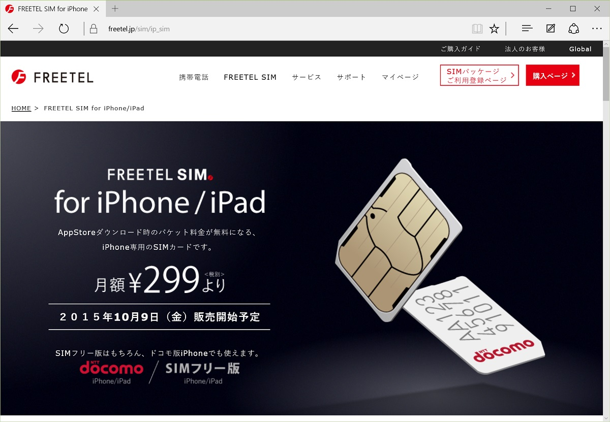 FREETEL SIM for iPhone / iPad