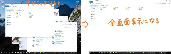 Window snap - full screen -