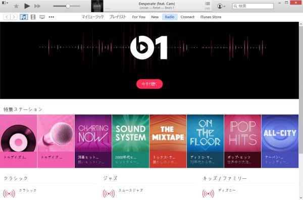 Apple Music - Beats 1 - iTunes